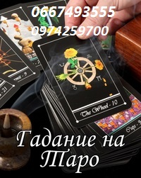 Гадание. Карты Таро, Харьков - изображение 1