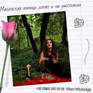 Гадание. Магическая помощь в Киеве. - изображение 1