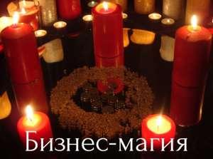 Гадание. Магия. Приворот. Одесса - изображение 1