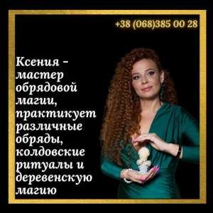 Гадание на картах таро в Киеве. Предсказание судьбы. - изображение 1