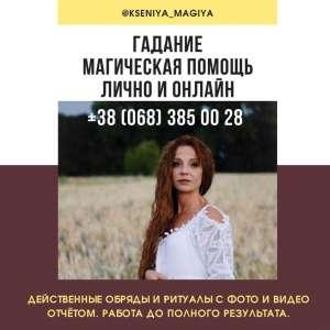 Гадание на картах Таро в Киеве. - изображение 1