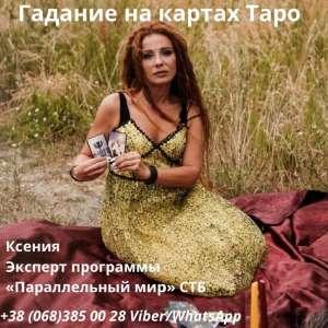 Гадание на картах таро. Магическая помощь Киев. - изображение 1