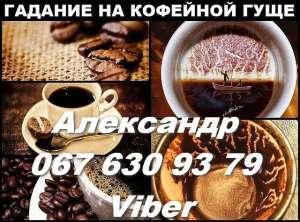 Гадание на кофейной гуще в Киеве и на расстоянии. - изображение 1
