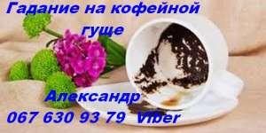 Гадание на кофейной гуще Киев. Точные предсказания. - изображение 1