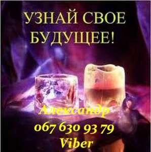 Гадание на кофе Киев. Предсказания. Магическая помощь в Киеве. - изображение 1