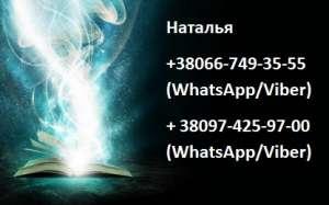 Гадание на Таро, Киев. Приворот. Магические услуги, Киев - изображение 1