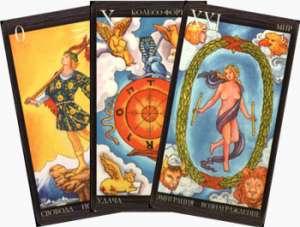 Гадание на таро, магия рун, астрологические разбор сфер жизни и улучшение их Подробнее: https://www - изображение 1