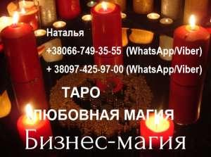 Гадание на Таро, Одесса. Приворот. Магические услуги, Одесса - изображение 1