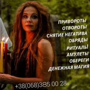 Гадание. Обряды. Магические услуги в Киеве. - изображение 1