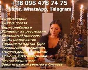 Гадание Одесса. Снятие порчи Одесса. Услуги гадалки Анжелы. - изображение 1