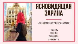 Гадание онлайн. Снятие порчи Киев. Любовные обряды Киев. - изображение 1