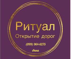 Гадание судьба Днепр. Самая лучшая гадалка в Украине. - изображение 1
