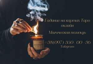 ГАДАНИЕ ТАРО ОНЛАЙН | МАГИЧЕСКИЕ УСЛУГИ - изображение 1