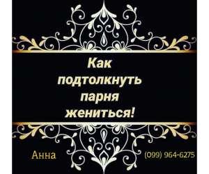 Гадание Харьков. Мгновенный приворот без последствий. - изображение 1