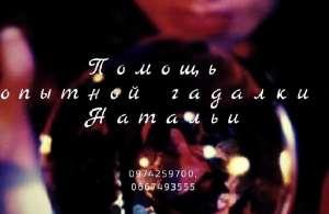 Гадания на Таро Харьков. Провидица в Харькове. - изображение 1