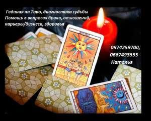 Гадать на Таро Одесса. Помощь гадалки в Одессе. Гадалка Одесса. - изображение 1