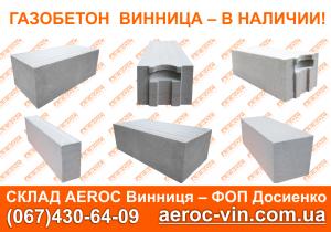 Газобетон газоблок - склад AEROC Винница - изображение 1