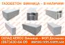 Перейти к объявлению: Газобетон газоблок - склад AEROC Винница