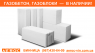 Газобетон со склада AEROC - Винница ФОП Досиенко - изображение 2