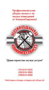 Генеральная уборка 1 комнатной квартиры после ремонта Киев - изображение 1
