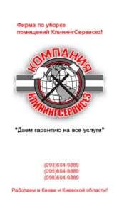 Генеральная уборка 2 комнатной квартиры после ремонта в Киеве - изображение 1