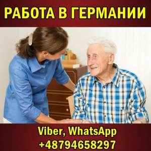 Германия. ЗП до 1700€/месяц. Уход за пожилыми людьми. - изображение 1