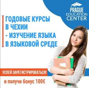 Годовые курсы чешского в Чехии. - изображение 1