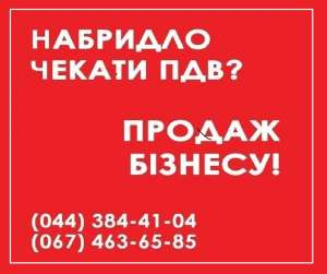 Готовая ООО с НДС продажа Киев - изображение 1