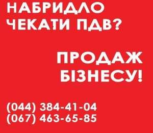 Готовый бизнес под ключ продажа. Продажа ООО с НДС Киев. Купить готовый бизнес Киев - изображение 1