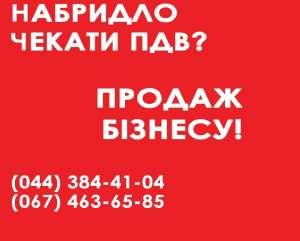 Готовый бизнес под ключ продажа. Продажа ООО с ПДВ Киев. Купить готовый бизнес Киев - изображение 1