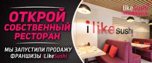 Готовый бизнес, Франшиза iLikeSushi - изображение 1