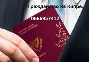 Гражданство на Кипре. Услуги юриста. - изображение 1