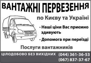 Грузоперевозки киев, грузовое такси, переезд, грузчики - изображение 1
