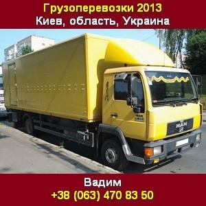 Грузоперевозки 2013 по Киеву, области и Украине. - изображение 1