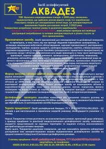 Дезінфекційний засіб АКВАДЕЗ концентрат 5л +1л подарунок - изображение 1