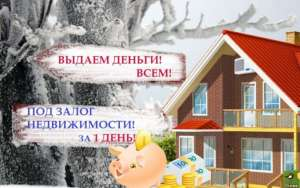 Деньги в долг под залог недвижимости вся Украина - изображение 1