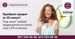 Деньги в долг под залог недвижимости под 1,5% в месяц в Киеве. - изображение 1