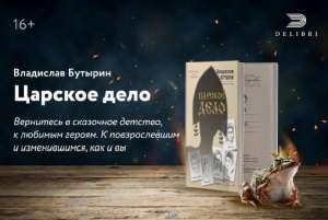 Детективные сказки для взрослых - книга, которую все так долго ждали! - изображение 1
