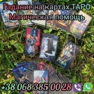 Диагностика Таро в Киеве. - изображение 1