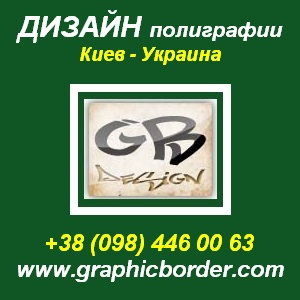 Дизайн полиграфии любой сложности. Дизайн сайтов. Киев. - изображение 1