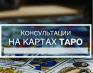 Перейти к объявлению: Дистанционная помощь экстрасенса Харьков. Мощный приворот по фото.