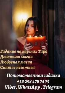 Дистанционное гадание Анжела. Предсказание на картах Николаев - изображение 1