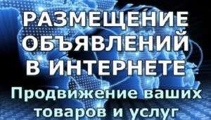 """Днепр ✅ Размещение объявлений в Интернете с """"Nadoskah Online"""" - изображение 1"""