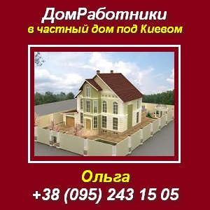 Домработники в частный дом. Работа под Киевом. - изображение 1