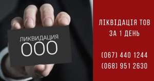 Допомога юриста в ліквідації ТОВ в Києві. - изображение 1