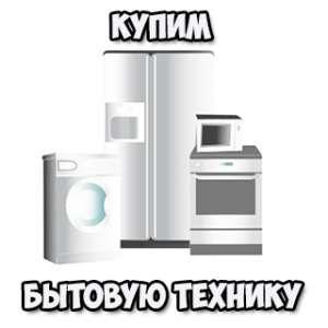 Дорого купим Вашу стиральную машинку - изображение 1