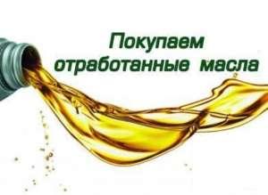 Дорого куплю отработанное масло. - изображение 1