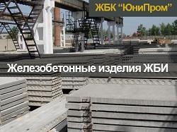Дорожные плиты, забор, кольца, лотки и прочее ЖБ конструкции и изделия от производителя - изображение 1