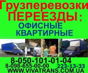 Доставка Груза КИЕВ УКРАИНА Перевозка Мебели Грузчики Упаковка - изображение 1