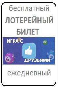 Ежедневный бесплатный лотерейный билет на тиражи 6 из 36 - изображение 1